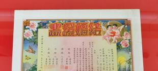 """南京展出老婚书 """"最高龄""""达155年"""