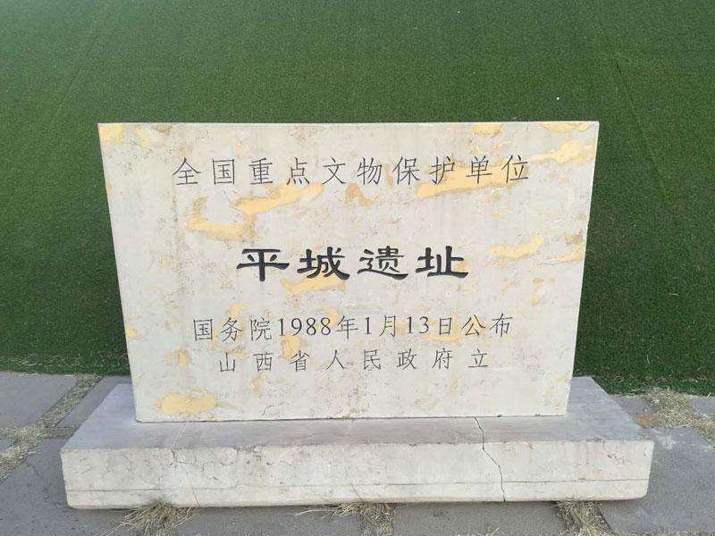 全国文物保护单位平城遗址