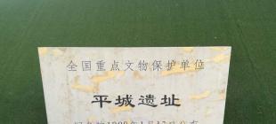 北朝遗诊:实拍大同北魏明堂遗址公园北朝艺术博物馆