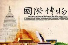 国际博物馆日来了!山西这么多有趣的博物馆,你去过几个?
