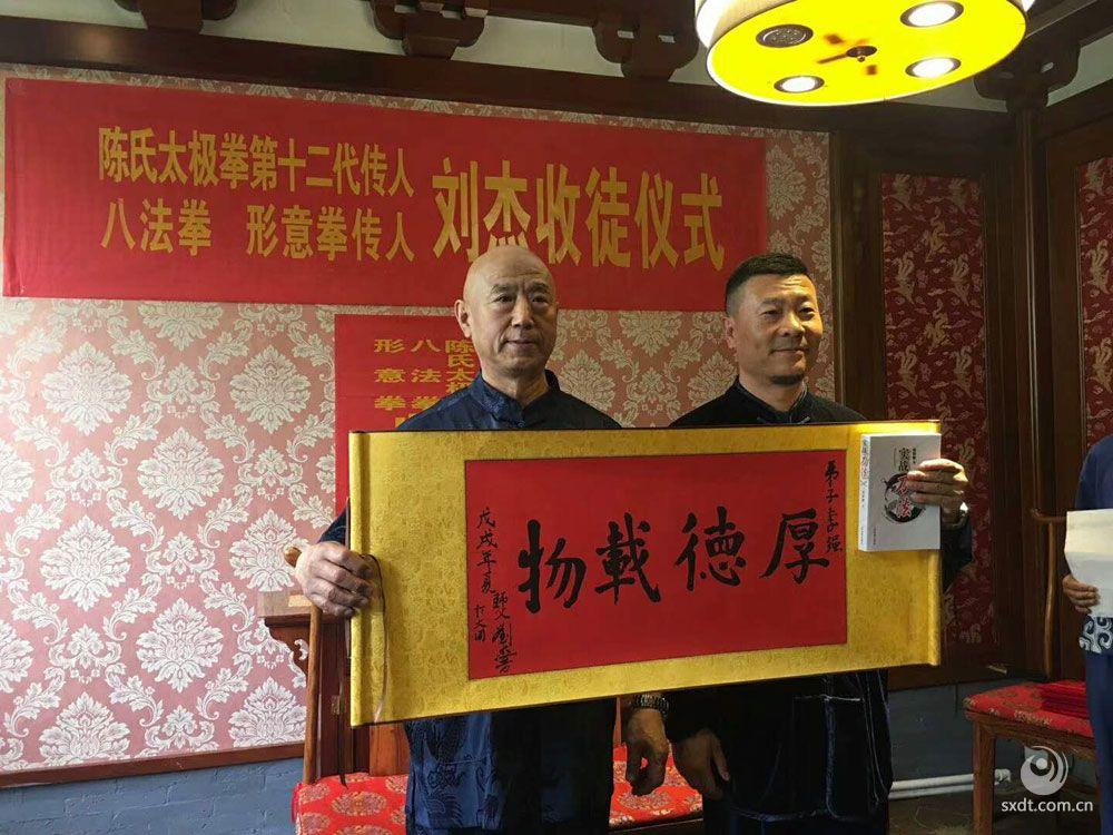 陈式太极拳第十二代传人八法拳形意拳传人刘杰收徒仪式