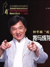 """""""我与成龙动作电影周""""画海报大赛,来看大哥的亲笔签名"""