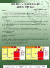 大同市平城区魏都大道西侧地块详细规划方案公示