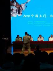 2018中国大同·北魏文化论坛深度报道之学术之旅——田野赞歌