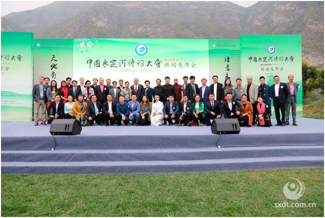 中国永定河诗词大会新闻发布会在京成功举办