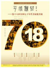 平城秋望 · 第十八回全国七十年代书家提名展