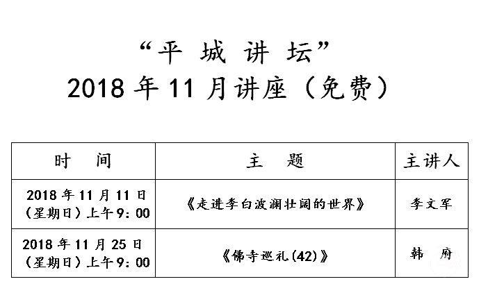 """大同市图书馆""""平城讲坛""""2018年11月讲座安排"""