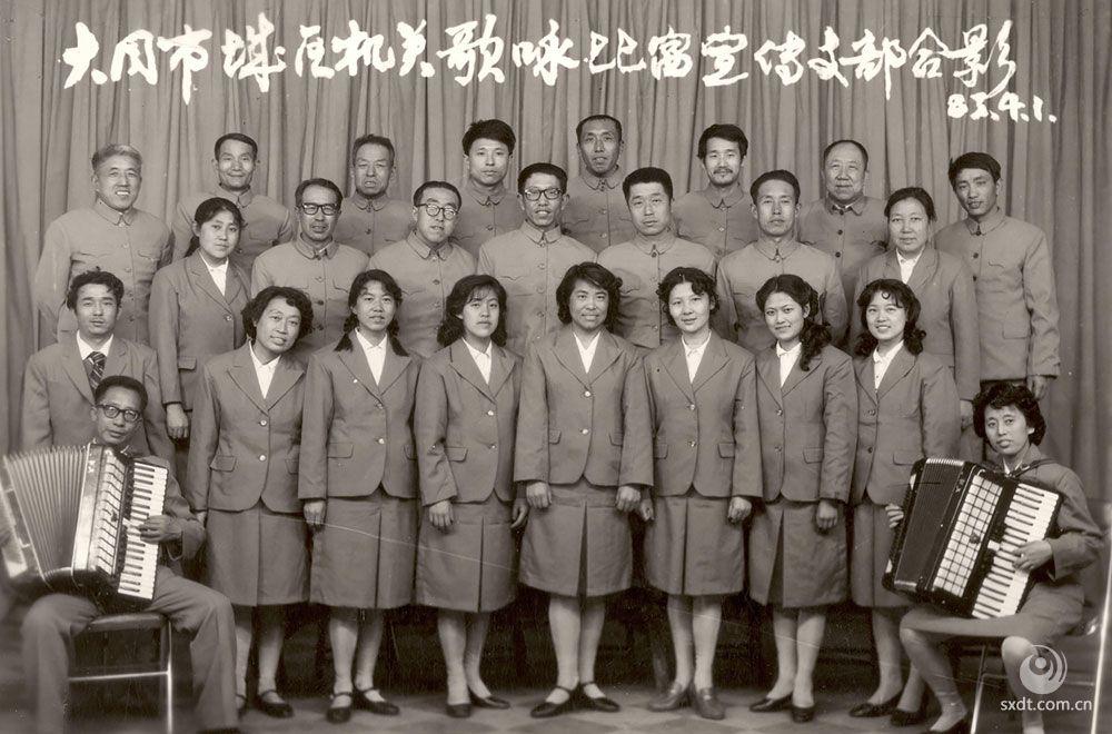 1983年大同市城区机关歌咏比赛宣传支部合影