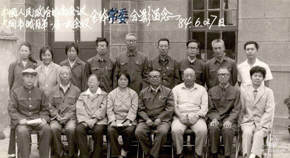 1984年6月27日,中国人民政治协商会议、大同市城区第一届一次会议全体常委合影留念