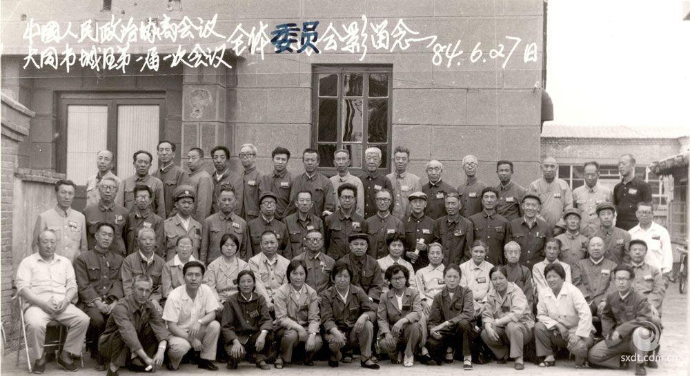 1984年6月27日,中国人民政治协商会议、大同市城区第一届一次会议全体委员合影留念