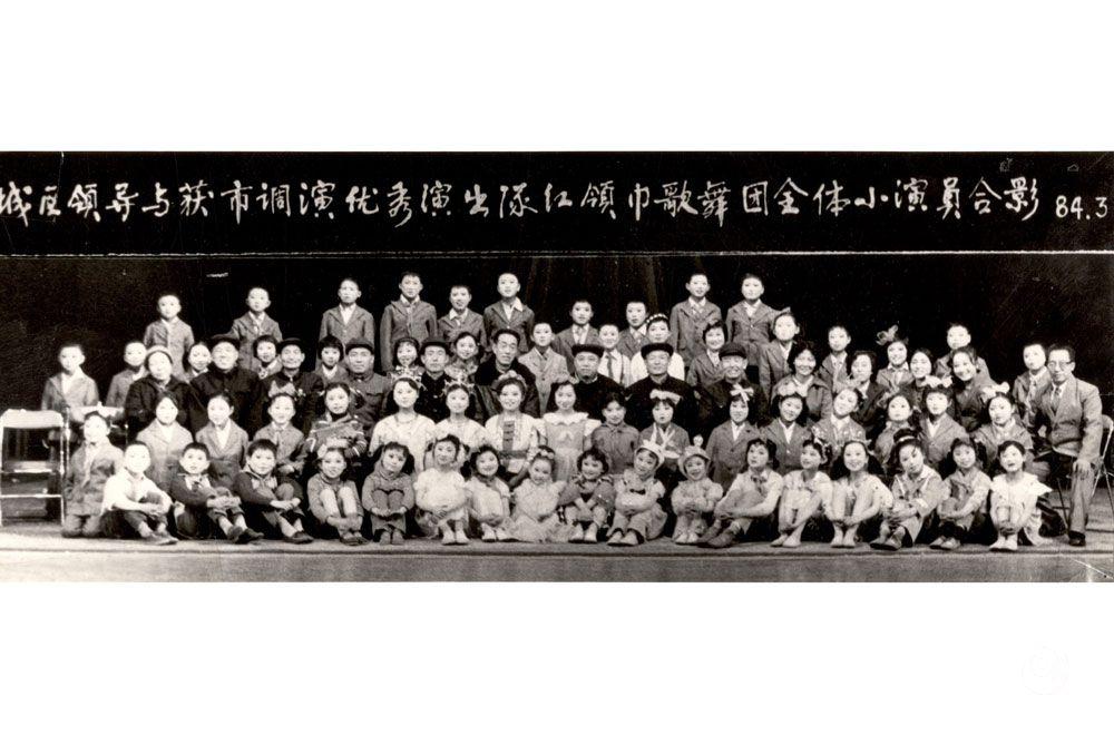 1984年城区领导与获市调演优秀演出队红领巾歌舞团全体小演员合影