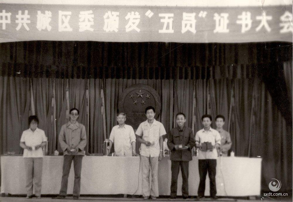 """中共城区委颁发""""五员""""证书大会"""