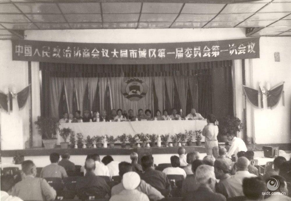 中国人们政治协商会议大同市城区第一届委员会第一次会议