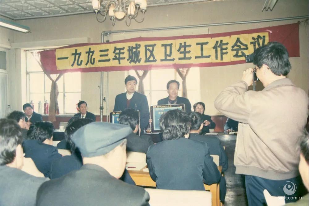 1993年城区卫生工作会议