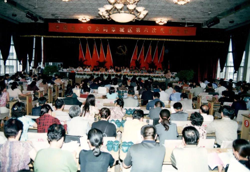 中国共产党大同市城区第六次代表大会