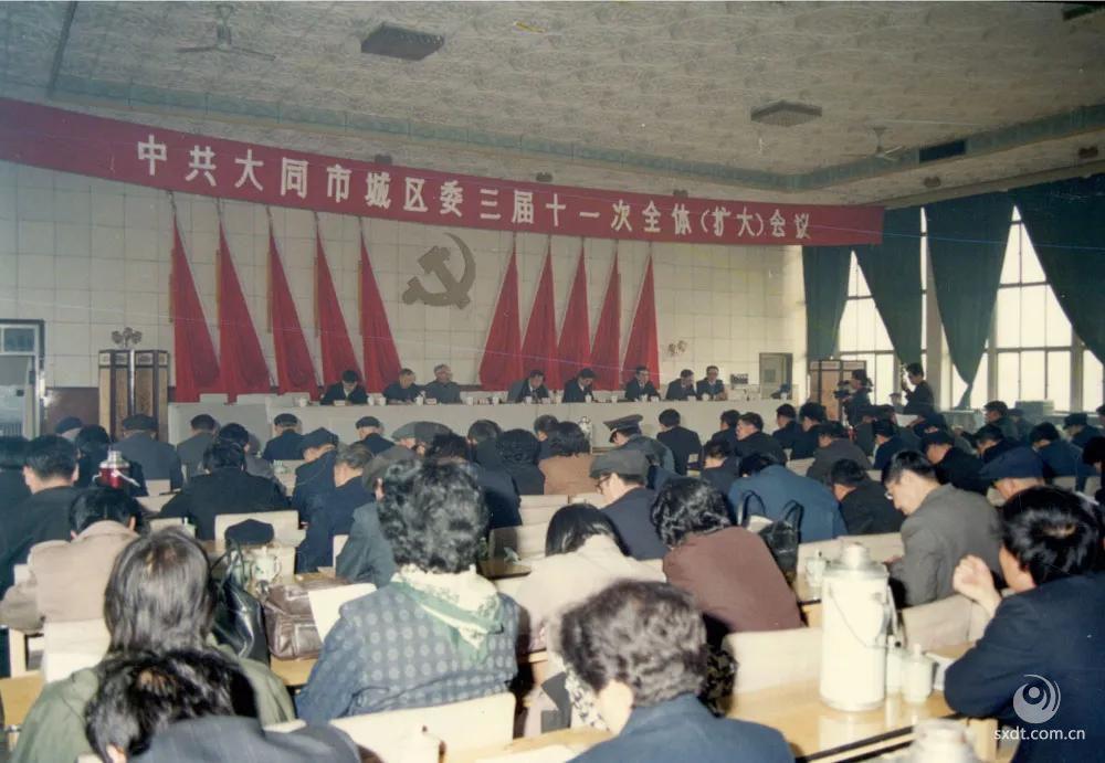 中共大同市城区委三届十一次全体(扩大)会议