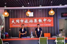 大同市旅游集散中心获准加入全国旅游集散中心联盟