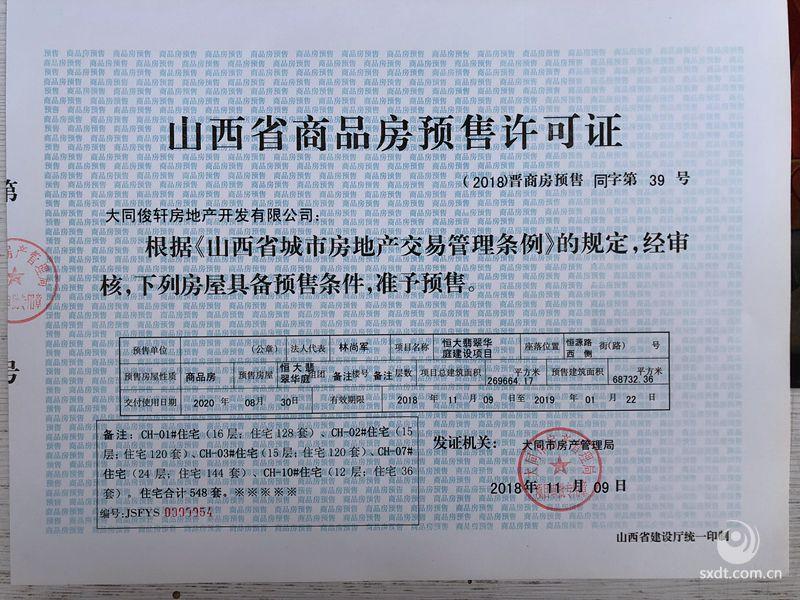 山西省商品房预售许可证(2018恒大翡翠华庭)
