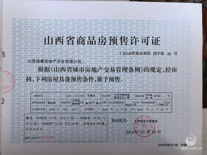 山西省商品房预售许可证(2018碧桂园二期)