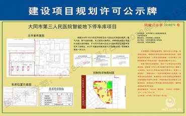 大同市第三人民医院智能地下停车库项目规划许可公示