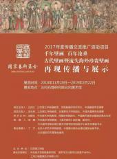 流失海外珍贵壁画再现传播与展示全国巡展将在大同云冈美术馆展出
