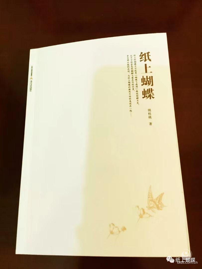 姚桂桃散文随笔集《纸上蝴蝶》