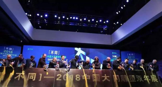 """大同·中国雕塑博物馆 ——""""不同·2018中国大同雕塑双年展""""盛大启幕"""