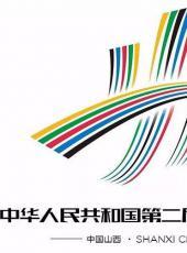 第二届全国青年运动会,冬季冰雪运动项目将在大同举办