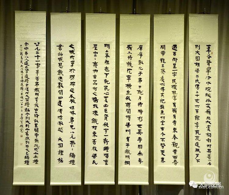 殷宪诗文书法展