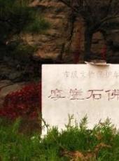 """古城大同""""佛字湾""""的传说(二)"""