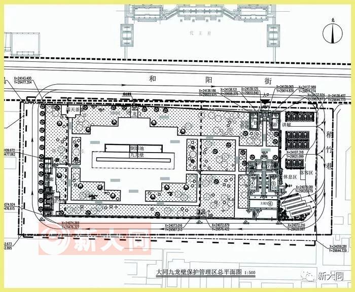 大同古城代王府九龙壁保护项目规划许可公示