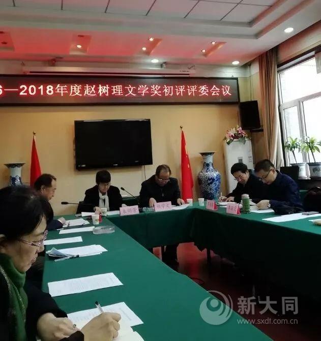 2016-2018年度赵树理文学奖开评 大同三人四部作品获提名