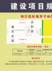 规划 | 永和路新河湾小区新建实验小学分校规划选址公示