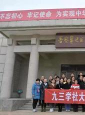 九三学社大同市委组织骨干成员 赴河北阜平晋察冀边区革命纪念馆开展主题教育活动