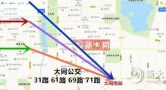 大同公交将新开通1条线路 同时调整5条线路直达大同南站