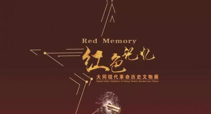 大同红色记忆馆、古代铜造艺术博物馆正式开馆