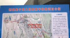 国家发改委批复:同意新建集宁-大同-原平高铁