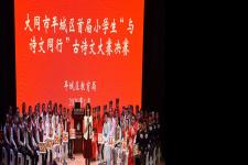 """平城区举办首届""""与诗文同行""""古诗词大赛"""