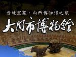晋地宝藏-大同市博物馆官方高清海报出炉!