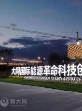 大同国际能源革命科创园未来能源馆招聘公告