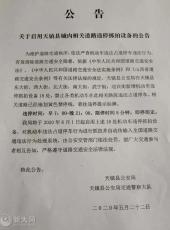关于启用天镇县城内相关道路违停抓拍设备的公告