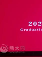 大同大学云毕业典礼,超燃!感动!爆哭!