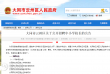 大同市云州区关于公开招聘中小学校长的公告