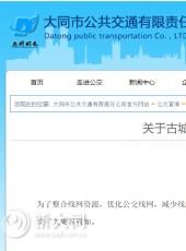 大同古城旅游301线8月8日起停运