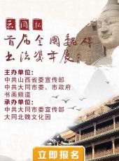首届全国魏碑书法双年展征稿作品网上展播