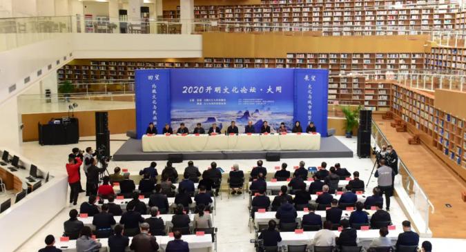 回望北魏文化与民族融合 2020开明文化论坛・大同开幕
