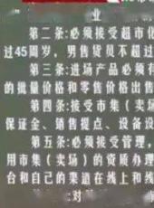 【围观】武汉菜场要求女摊贩不超过45岁 男摊贩不能超过50岁