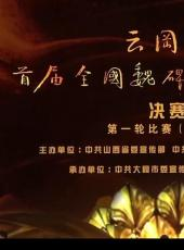 首届全国魏碑书法双年展系列文化活动拉开大幕
