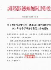 大同市疫情防控办发布:中小学 幼儿园开学通知!