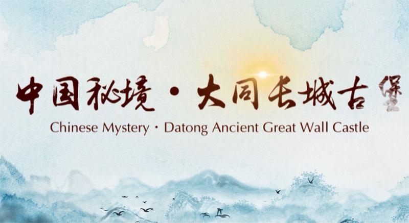 中国秘境•大同长城古堡